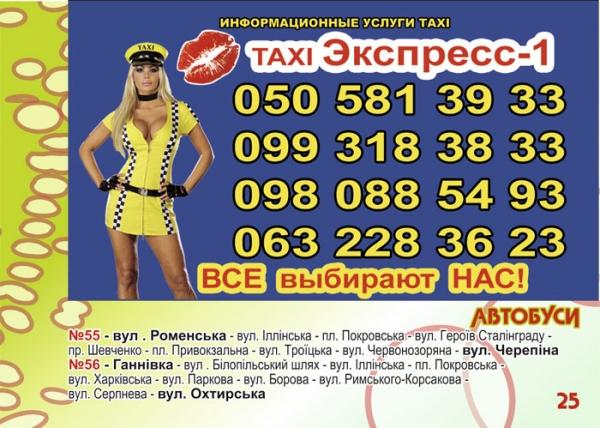 """стр. 25 / Такси Экспресс-1 / """"Автобусы"""""""