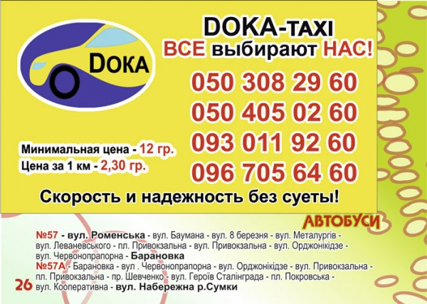 """стр. 26 / Doka - taxi / """"Автобусы"""""""