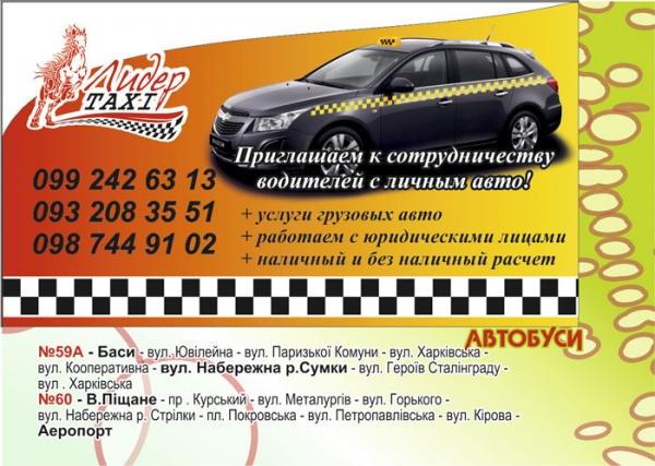 """стр. 28 / Такси ЛИДЕР (2) / """"Автобусы"""""""