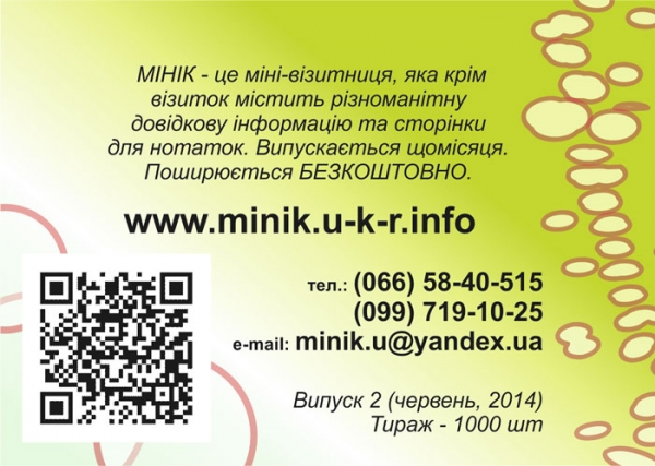стр. 2 / Информация для рекламодателей
