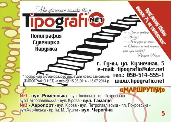 "стр. 5 / ТИПОГРАФИО НЕТ (1) / ""Маршрутки"""