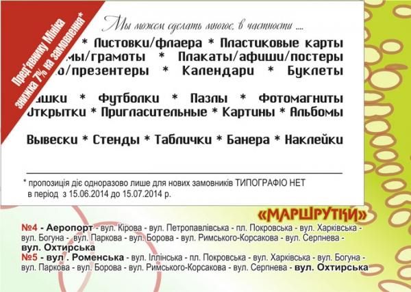 "стр. 6 / ТИПОГРАФИО НЕТ (2) / ""Маршрутки"""