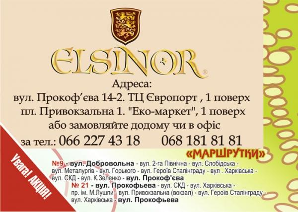 """стр. 8 / Кофе Elsinor (2) / """"Маршрутки"""""""