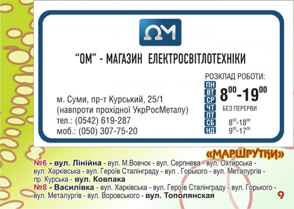"стр. 9 / Магазин электросветотехники ""ОМ"" (1) / ""Маршрутки"""