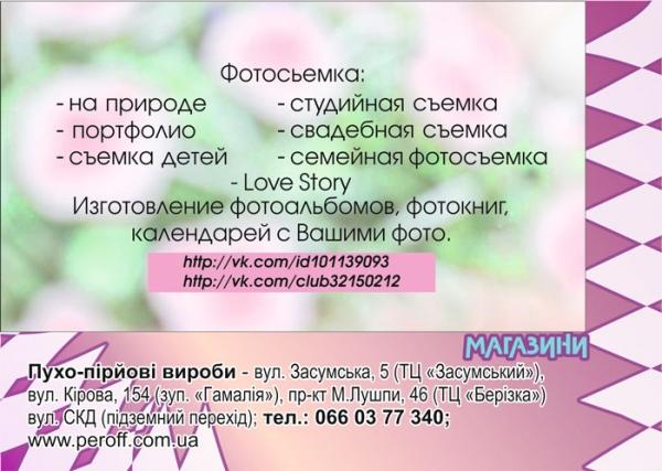 стр. 10 / Фотограф Роман Недбайло (2)/ Магазины