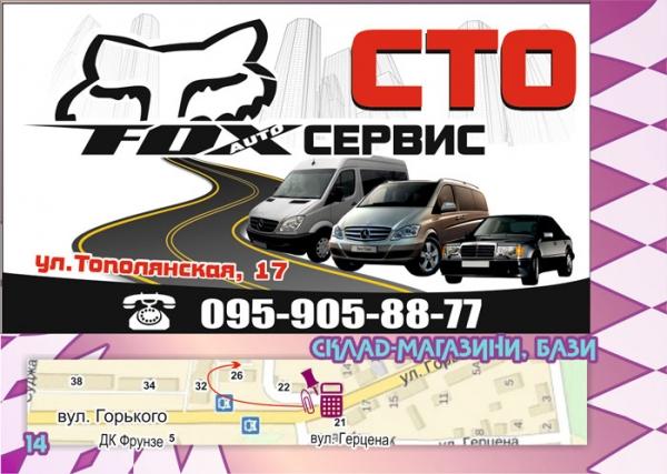 стр. 14 / СТО FOX-auto сервис/ Склад-магазины, базы
