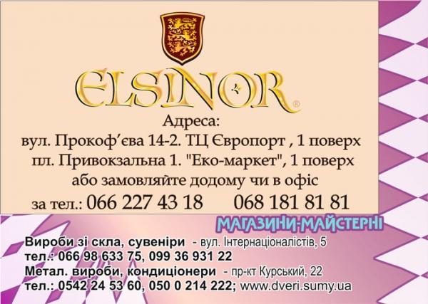 стр. 16 / Кофе Elsinor (2)/ Магазины