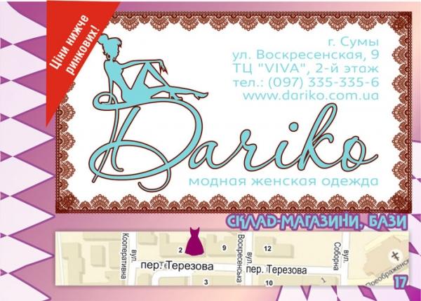 стр. 17 / Dariko/ Склад-магазины, базы