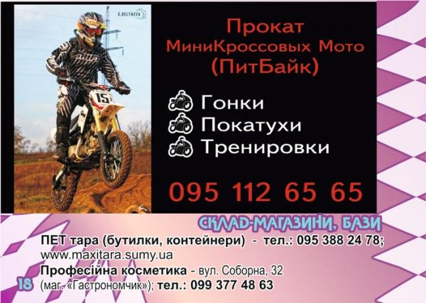 стр. 18 / Прокат питбайков/ Магазины