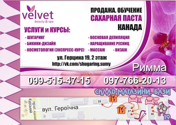 """стр. 19 / Шугаринг. """"Velvet""""/ Склад-магазины, базы"""