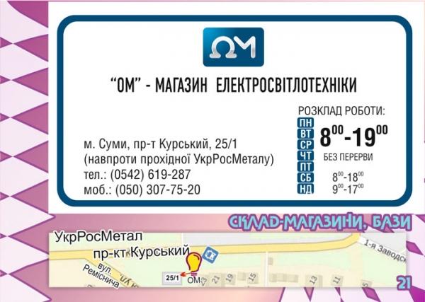 "стр. 21 / Магазин электросветотехники ""ОМ"" (1)/ Склад-магазины, базы"