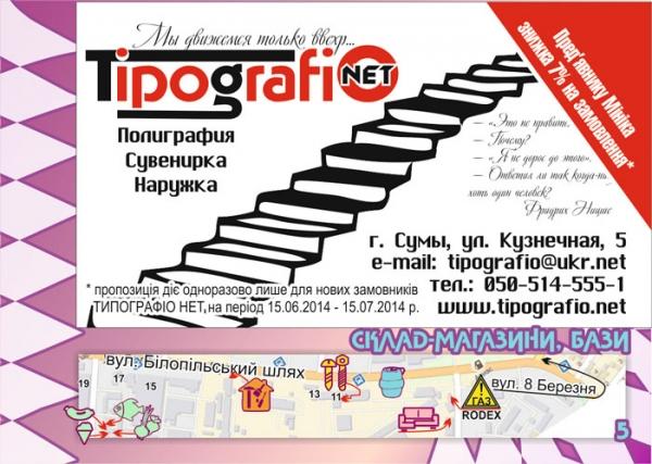 стр. 5 / ТИПОГРАФИО НЕТ/ Склад-магазины, базы
