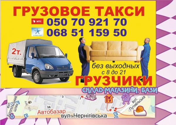 стр. 6 / Грузовое такси/ Склад-магазины, базы