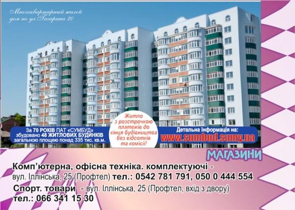 "стр. 8 / ПАО ""СУМБУД"" (2)/ Магазины"