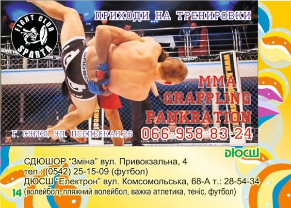 стр. 14 / Фитнес клуб SPARTA / ДЮСШ