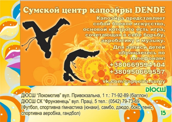 стр. 15 / Сумской центр капоэйры DENDE / ДЮСШ