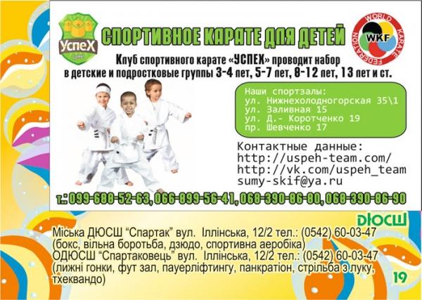 стр. 19 / Каратэ Клуб УСПЕХ / ДЮСШ