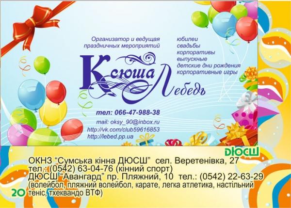 стр. 20 / Ведущая Ксюша Лебедь / ДЮСШ