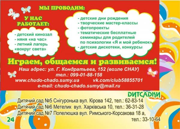 стр. 24 / Детский развивающий центр ЧУДО-ЧАДО (2) / Детсады