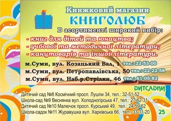 стр. 25 / Книжный магазин КНИГОЛЮБ / Детсады