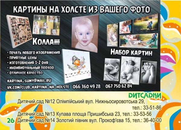 стр. 26 / Картины на холсте / Детсады