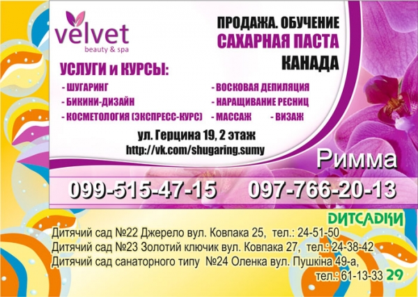 "стр. 29 / Шугаринг. ""Velvet"" / Детсады"