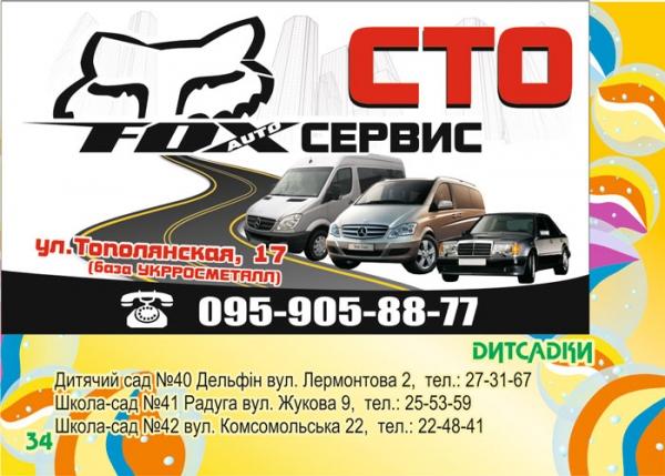 стр. 34 / СТО FOX-auto сервис / Детсады