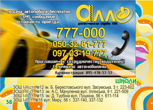 стр. 38 / Диспетчерская служба такси АЛЛО / Школы