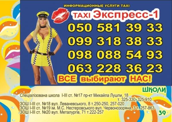 стр. 39 / Taxi Экспресс-1 / Школы