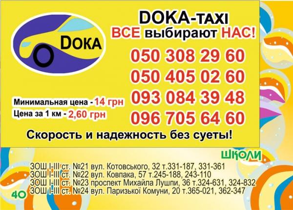 стр. 40 / DOKA - taxi / Школы