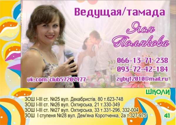 стр. 41 / Ведущая/тамада Яся Полякова / Школы