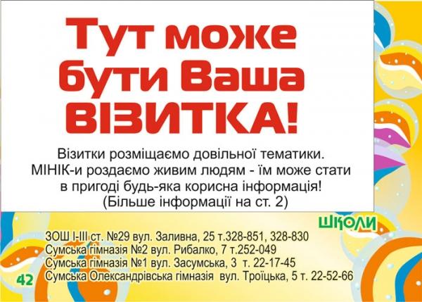 стр. 42 / Информация для рекламодателей / Школы