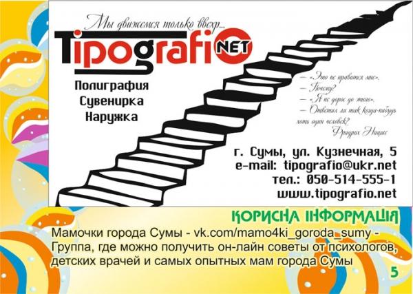 стр. 5 / ТИПОГРАФИО НЕТ / Полезная информация