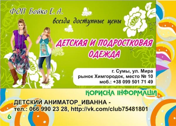 стр. 6 / Детская и подростковая одежда / Полезная информация