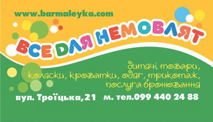 8101515896ed3e Сумской интернет магазин детских товаров. Здесь можно купить детскую ...