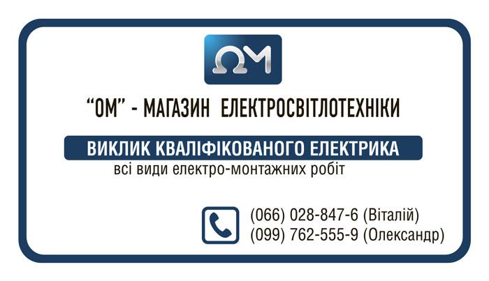 Обратная часть визитки магазина электросветотехники  ОМ