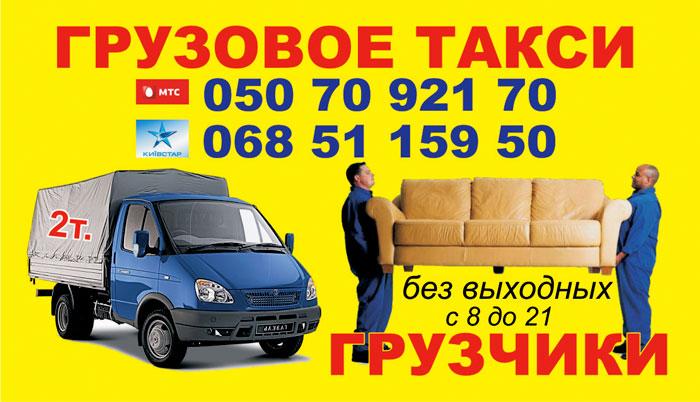 Визитка грузового такси