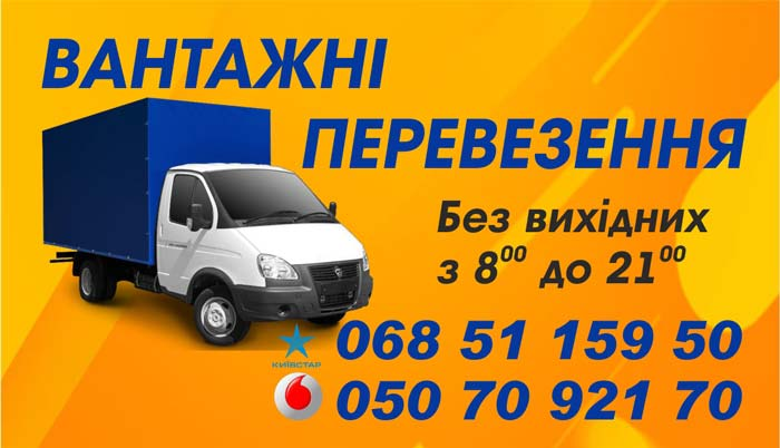 Візитівка вантажних перевезень по місту Суми та області
