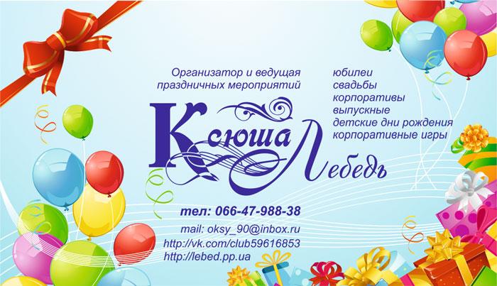 Визитка ведущей и организатора мероприятий Ксюши Лебедь