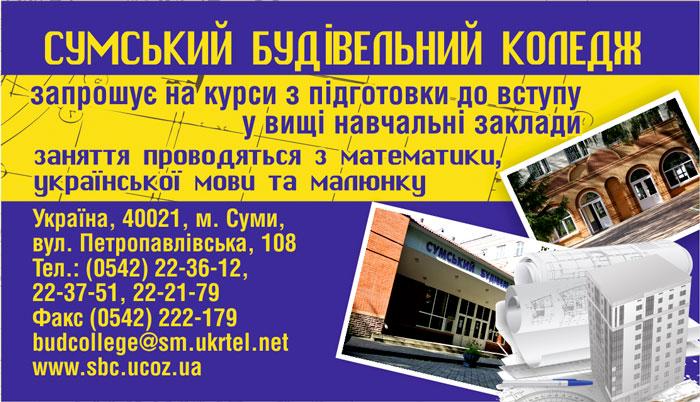 Визитка Сумского строительного колледжа