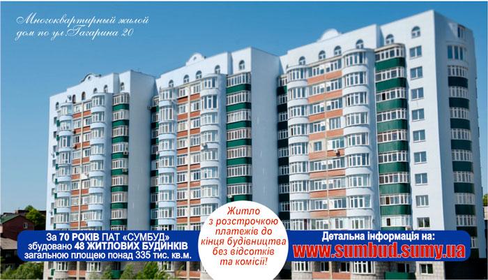 Обратная сторона визитки строительной компании СУМБУД