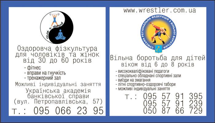 Визитка по оздоровительной физкультуре для взрослых и вольной борьбе для детей