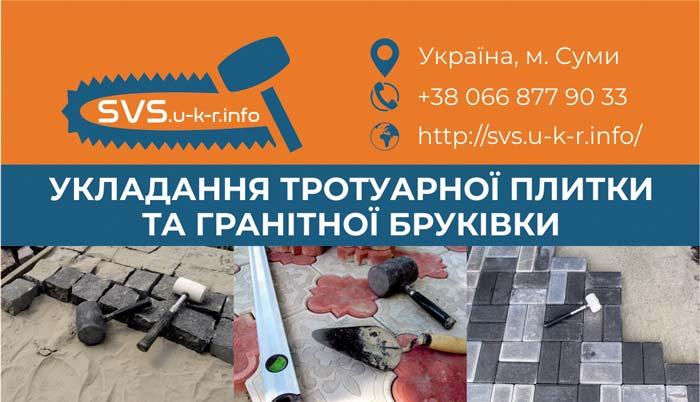 Визитка по укладке тротуарной плитки и гранитной брусчатки в г. Сумы