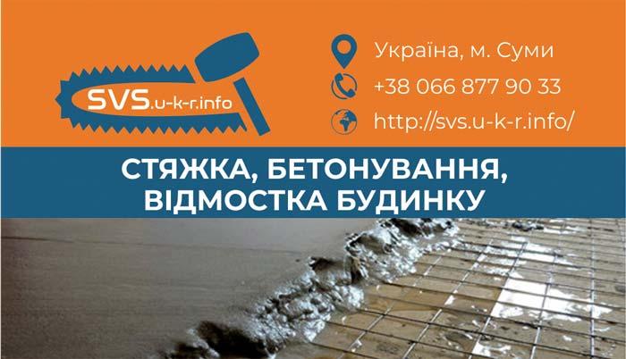 Визитка мастера по бетонированию, стяжке или заливке отмостки дома в г. Сумы