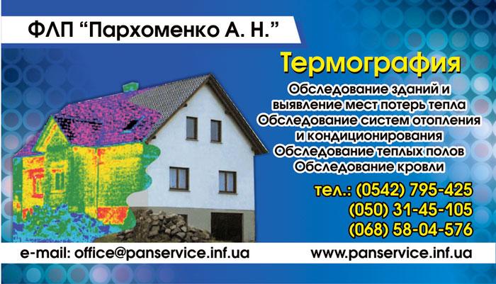Визитка организации  предоставляющей услуги тепловизионного обследования