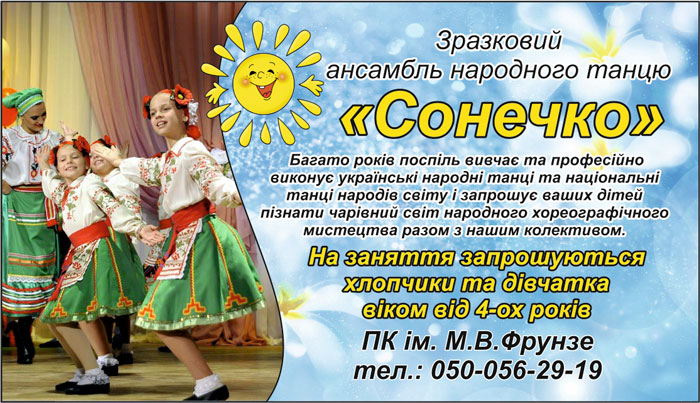 Визитка ансамбля народного танца СОНЕЧКО